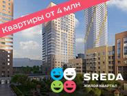 ЖК SREDA Скидки до 10% 15 мин от центра.